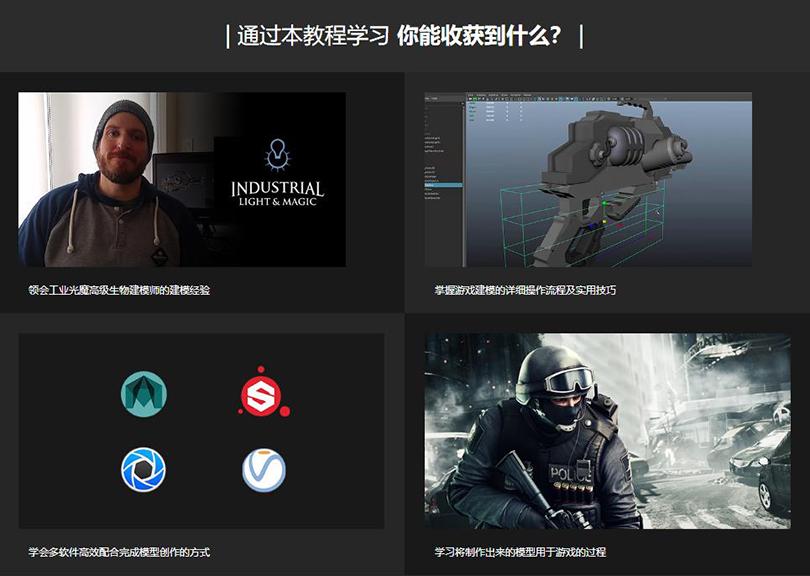 《异星战枪》写实3D游戏模型制作全流程教程收获