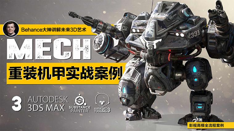 3Ds Max重机甲战士制作全流程教学实例