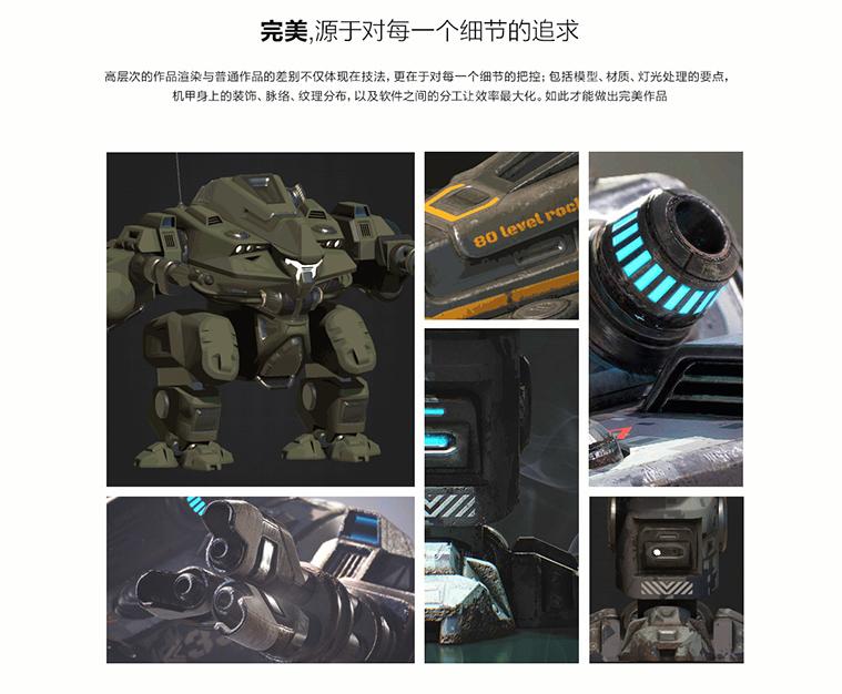3Ds Max重机甲战士制作全流程教学特色