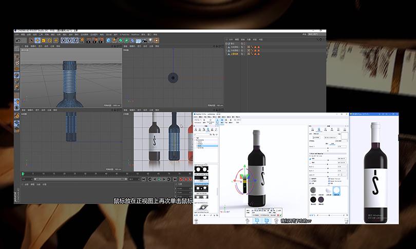C4D快速创建半透明酒瓶模型教程亮点之C4D以及keyshot实操演示