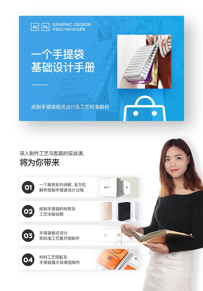 AI如何快速设计纸质手提袋教程介绍