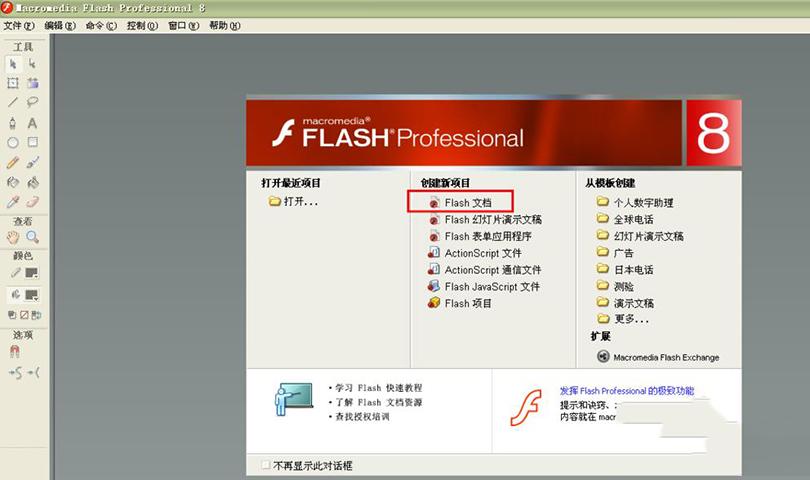 打开Flash软件,点击创建新文档