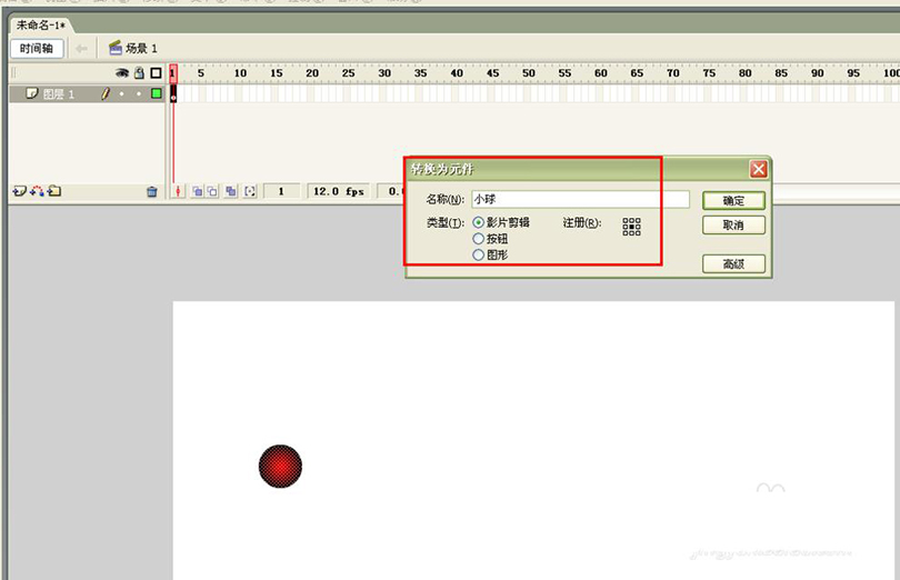 Flash制作跳动的小球循环动画的具体步骤之按F8将小球转换成元件