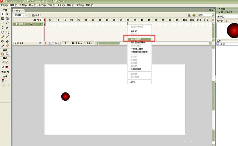Flash制作跳动的小球循环动画的具体步骤之插入关键帧