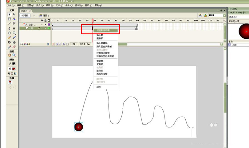 Flash制作跳动的小球循环动画的具体步骤之创建补间动画
