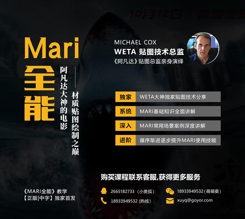 Mari纹理贴图从入门到精通自学案例教程