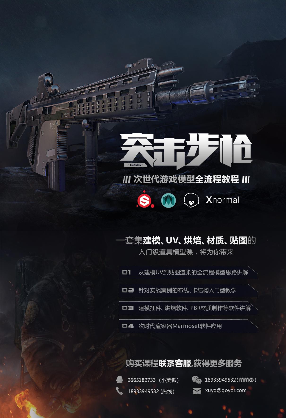 突击步枪.jpg
