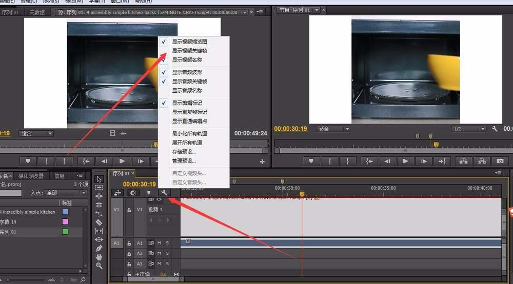 Premiere添加关键帧的方法之找到扳手图标
