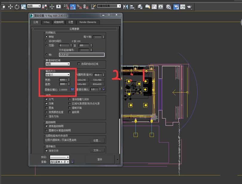 3DsMAX制作360度全景图步骤之选择渲染设置