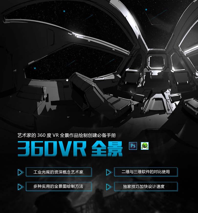 PS制作360VR全景图教程介绍
