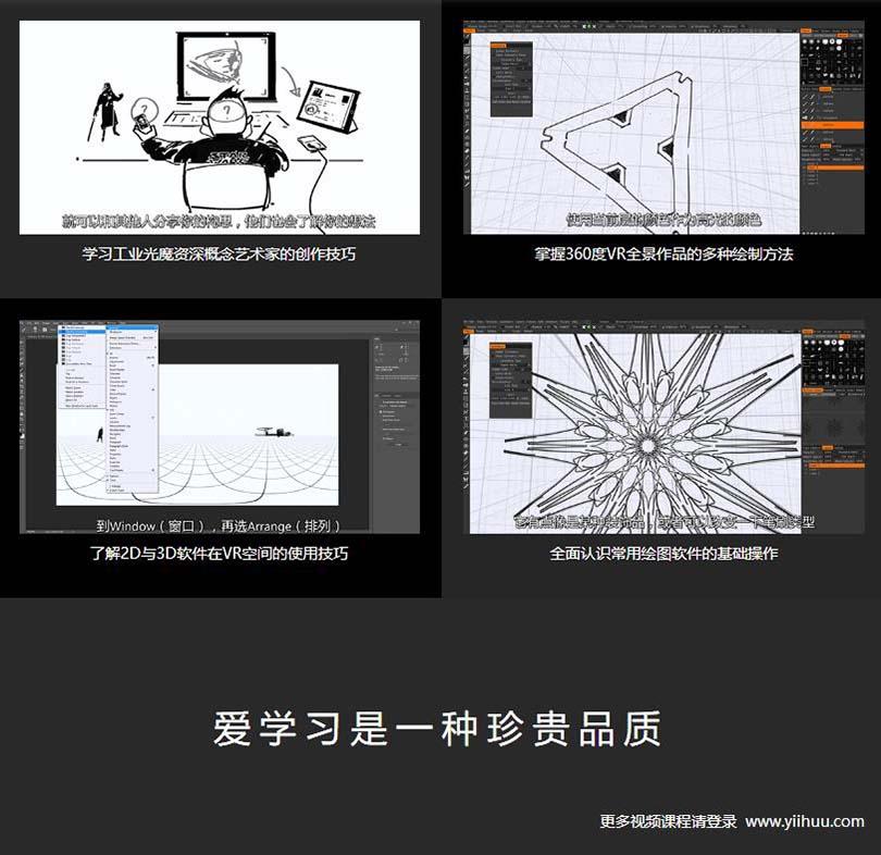 PS制作360VR全景图教程收获