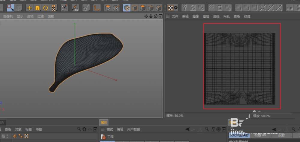 C4D给树叶添加纹理贴图步骤之展开UV