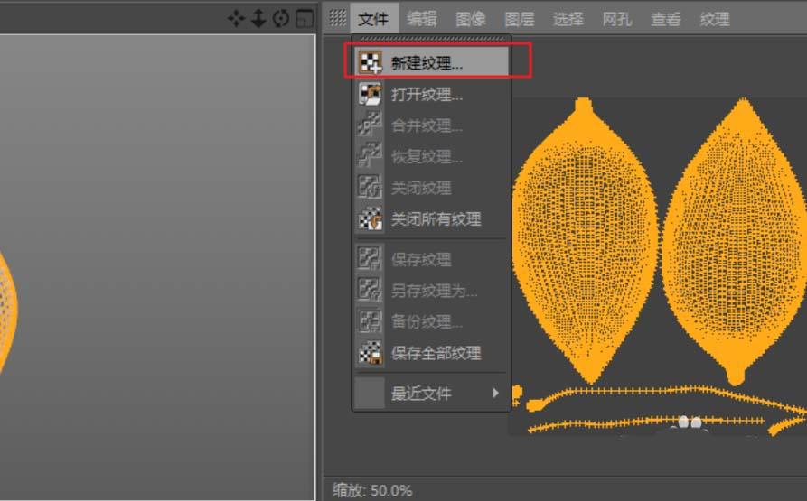 C4D给树叶添加纹理贴图的具体步骤之保存叶子纹理
