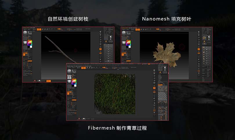 超逼真的自然场景创建实战案例核心亮点之Zbrush插件的运用