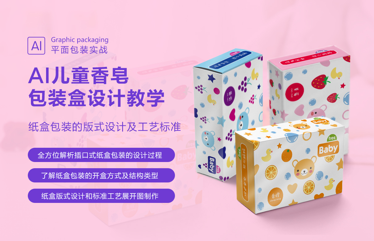 AI纸盒包装平面设计实例教程介绍