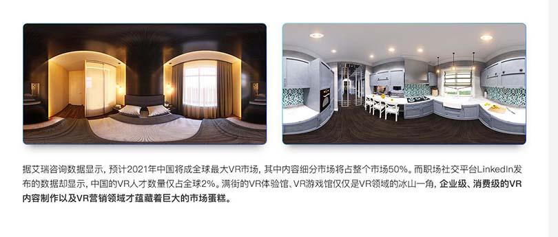 UE4室内VR设计前景