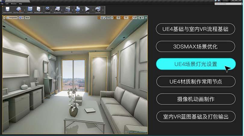 UE4基础与室内VR全流程收获