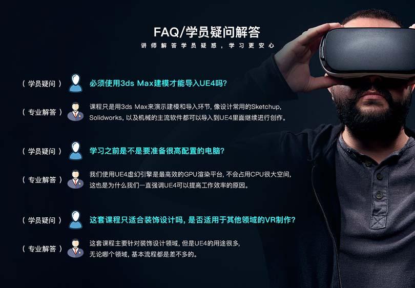 UE4基础与室内VR全流程教程服务之学员学习疑惑