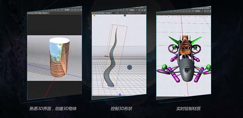 PS使用3D功能三要素