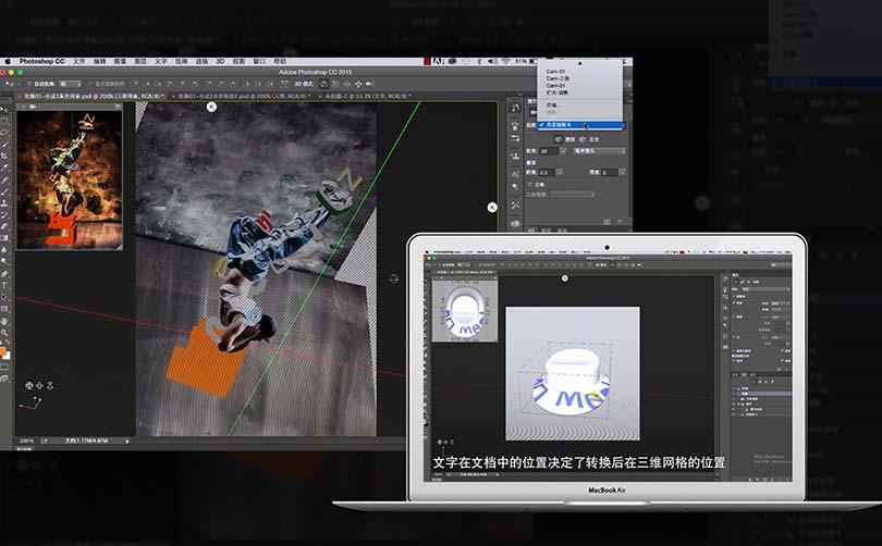 PS使用3D功能设计创意海报实战教程介绍