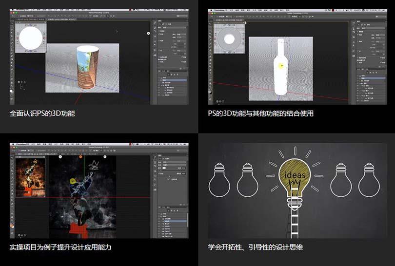 PS使用3D功能设计创意海报实战教程收获