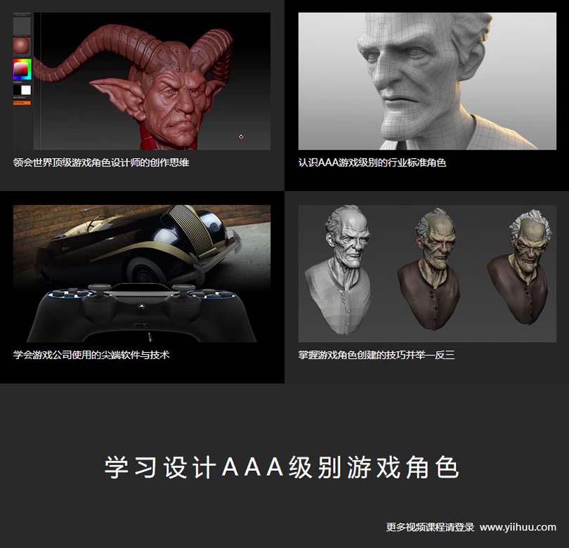 《羊角魔斗士》高精度游戏角色模型创建实战教程收获