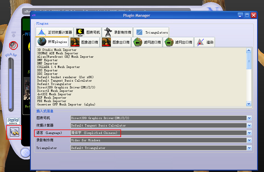 Xnormal烘焙软件界面介绍