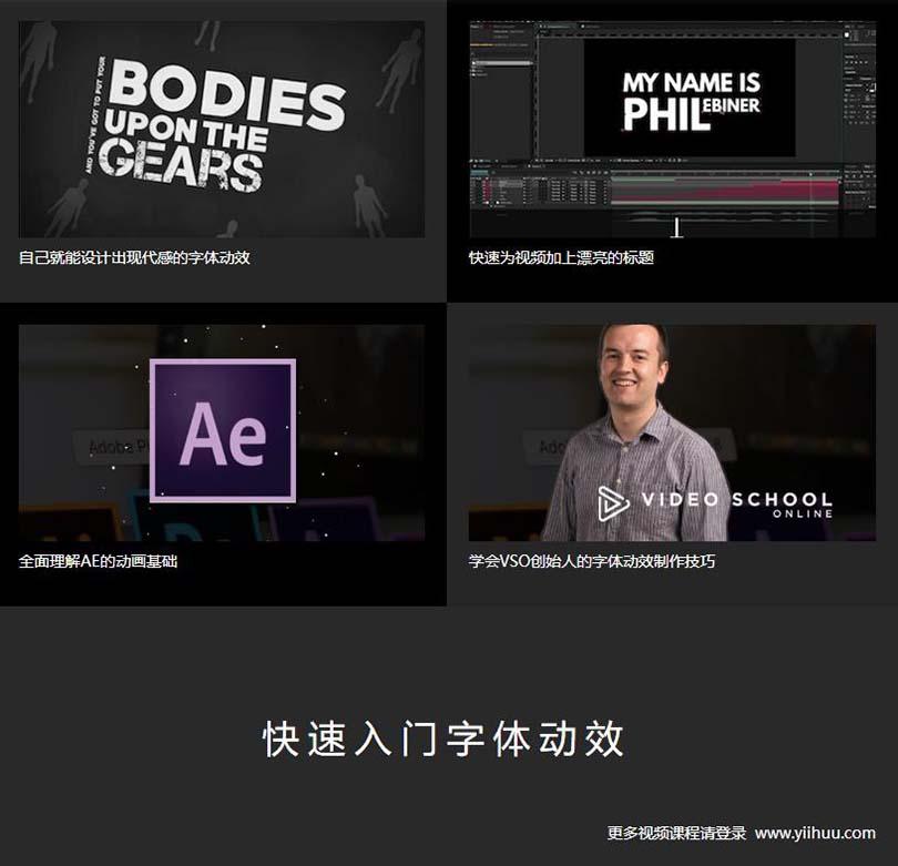 AE制作酷炫字体动效教程收获