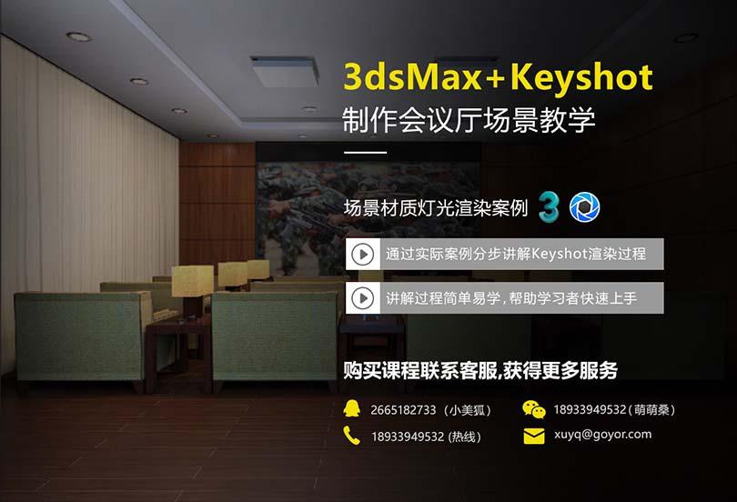 Keyshot室内场景渲染基础实战教程简介