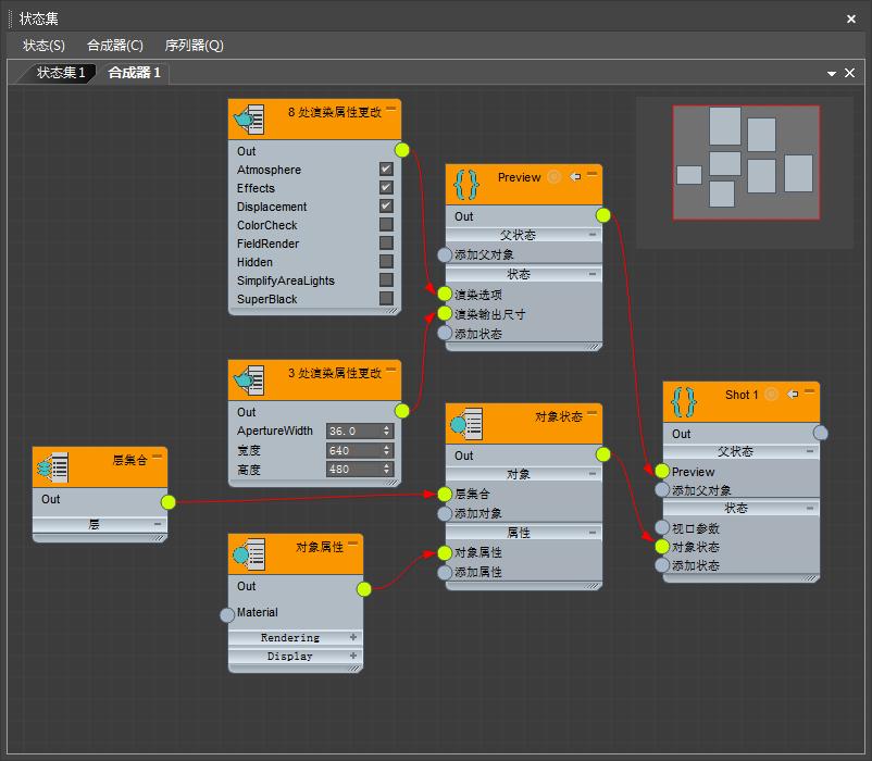 3DsMAX使用合成器视图的工作流程