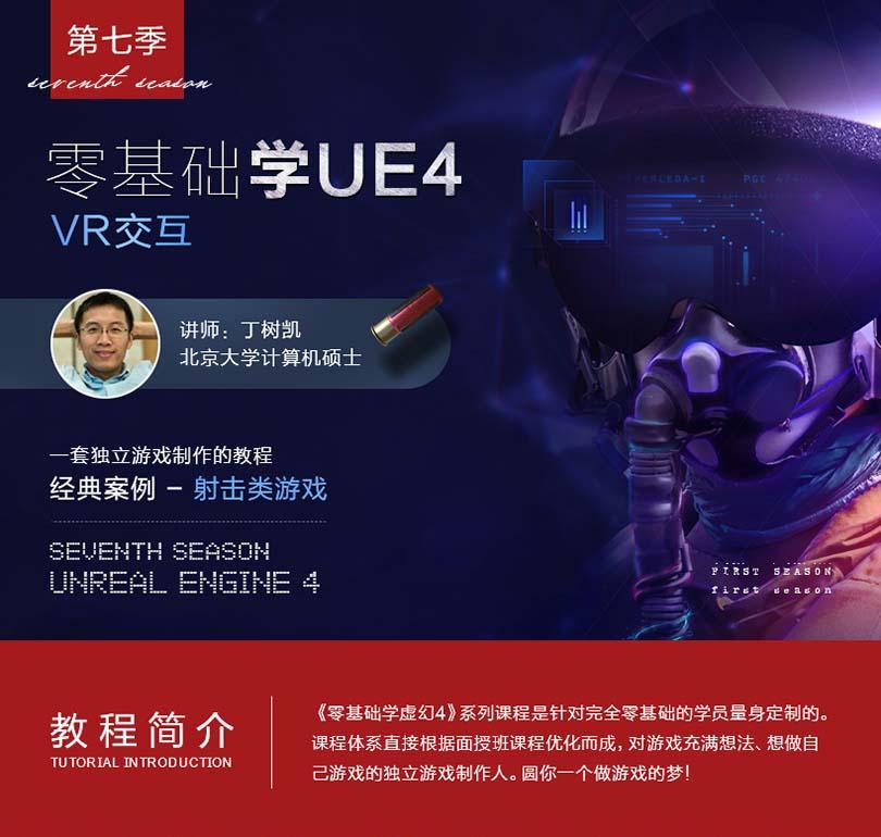 UE4零基础快速入门VR交互自学教程介绍