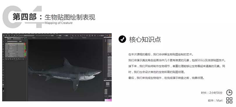 电影材质贴图绘制之巅《Mari全能》教程之生物贴图绘制