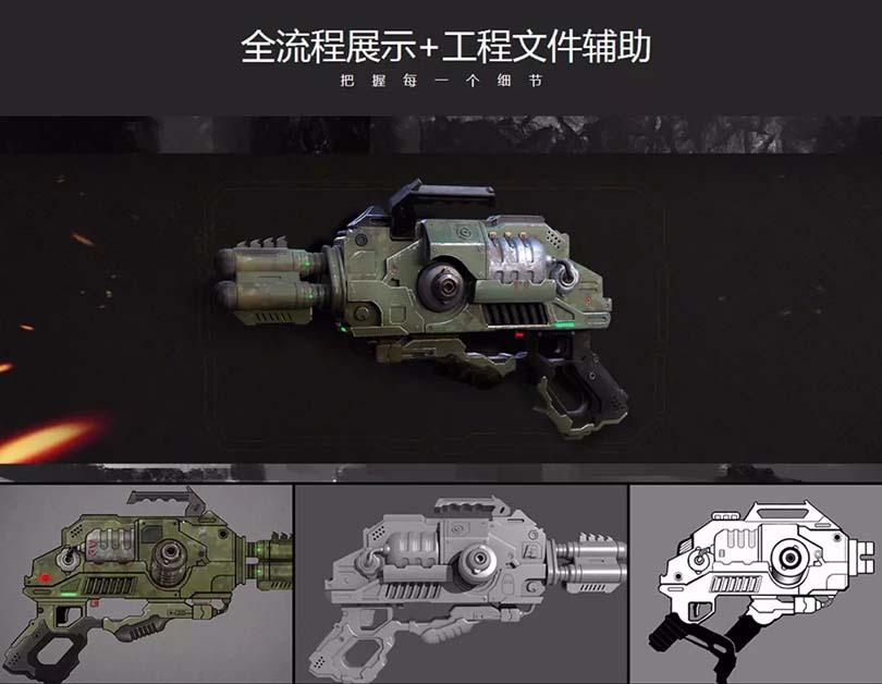 次世代游戏模型《异星战枪》创建全流程教程之渲染