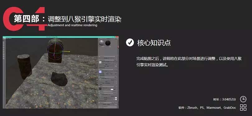 Maya场景贴图纹理绘制案例教程之渲染