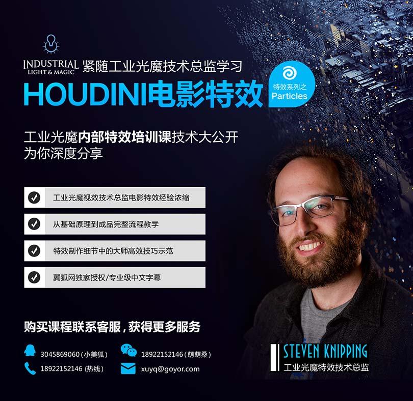 Houdini特效技术教程介绍