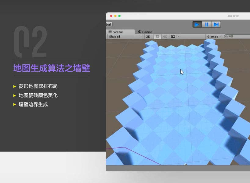 Unity游戏开发之方块跑酷实战案例教程步骤之地图生成算法