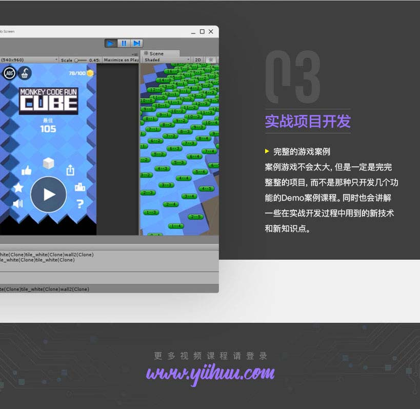 Unity游戏开发之方块跑酷实战案例教程步骤之实战项目开发