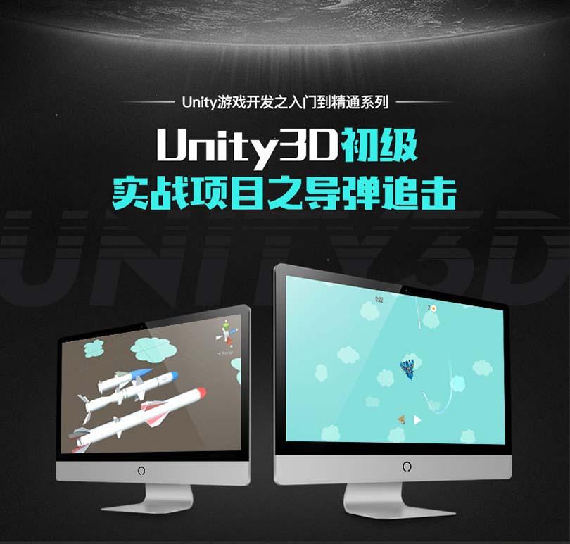 Unity游戏开发之导弹追击实战案例教程介绍