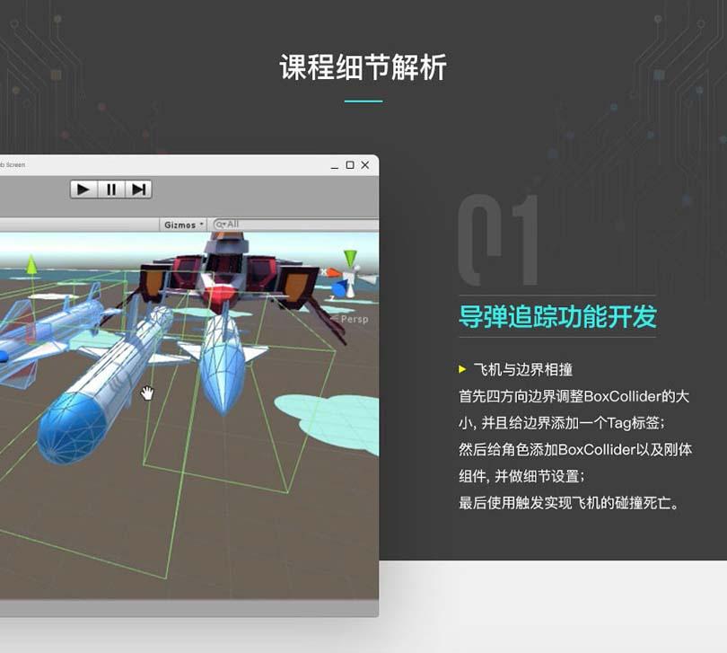 Unity游戏开发之导弹追击实战案例教程解析之导弹追踪功能开发