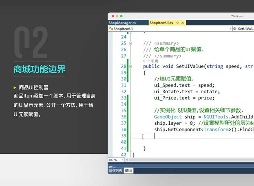Unity游戏开发之导弹追击实战案例教程解析之商城功能边界