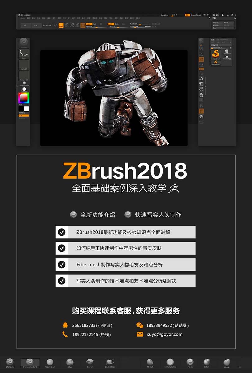 ZBrush 2018从入门到精通中文版案例教程介绍