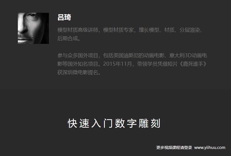 ZBrush 2018从入门到精通中文版案例教程之讲师介绍