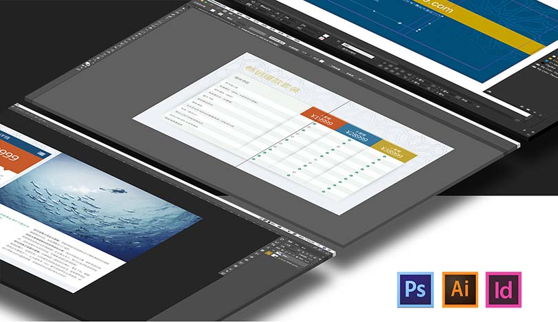 InDesign制作商业画册制作软件介绍