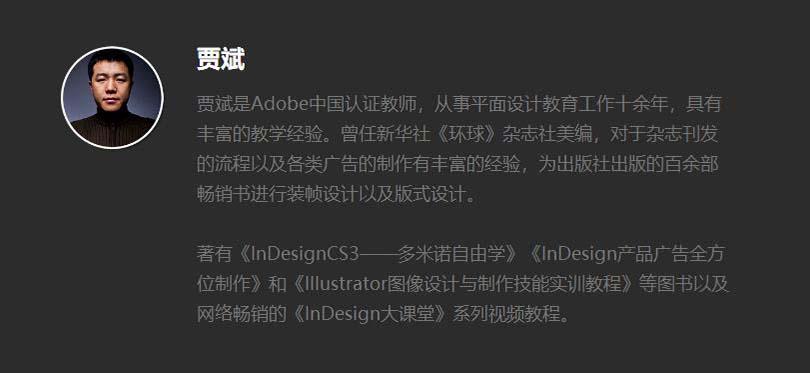 InDesign制作商业画册教程讲师介绍