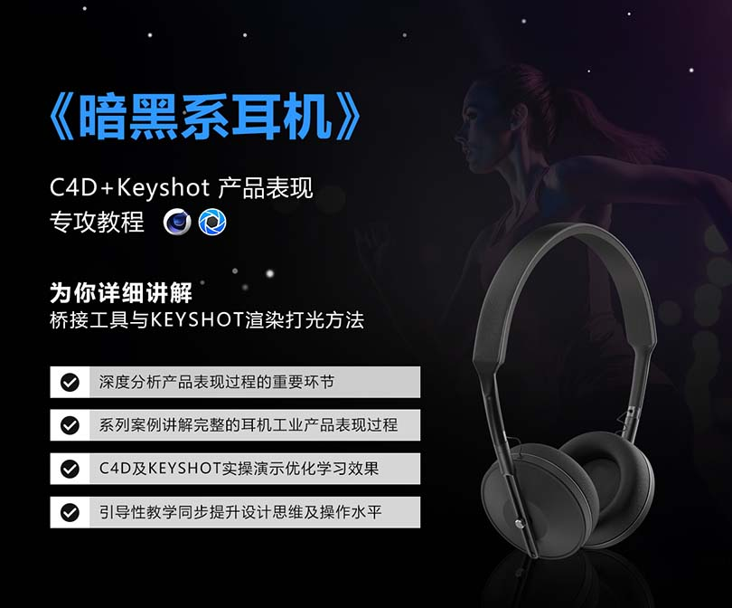C4D+Keyshot工业产品设计之耳机实战案例教程介绍