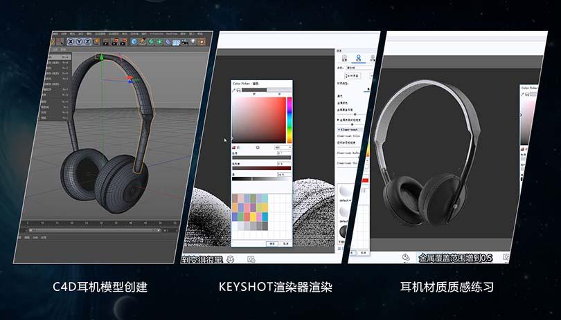 C4D+Keyshot工业产品设计之耳机实战案例教程之深度剖析表现过程