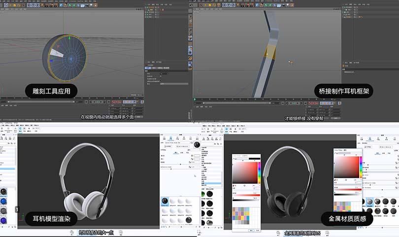 C4D+Keyshot工业产品设计之耳机实战案例教程之表现环节剖析