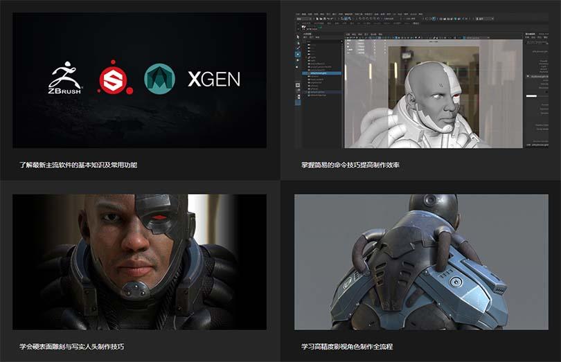 高精度影视级硬表面角色《钢骨》制作全流程学习收获