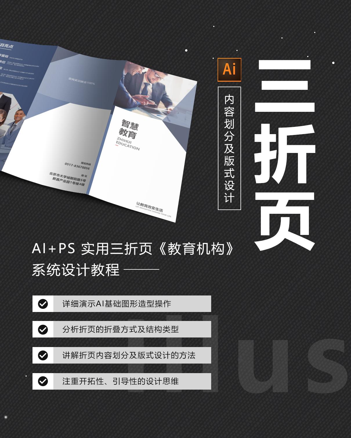 photoshop课时:三折页底面与折页设计视频教程_翼狐网