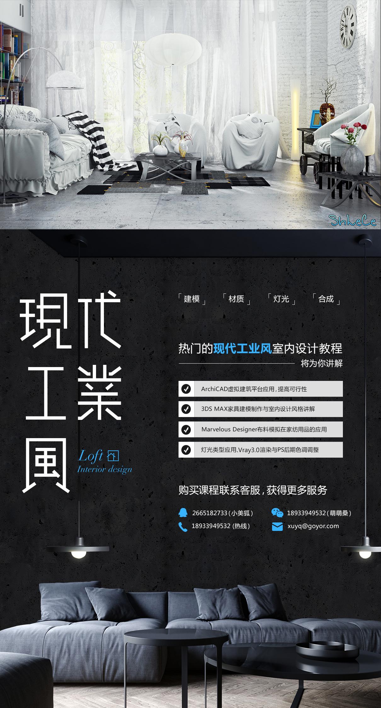 室内设计-pc端用主图.jpg